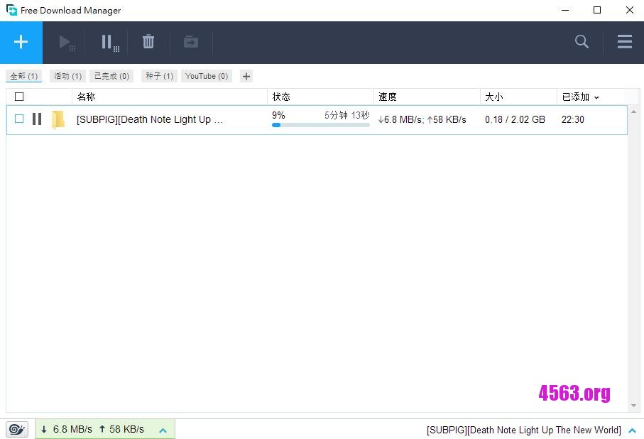 神速BT下載軟件 - Free Download Manager