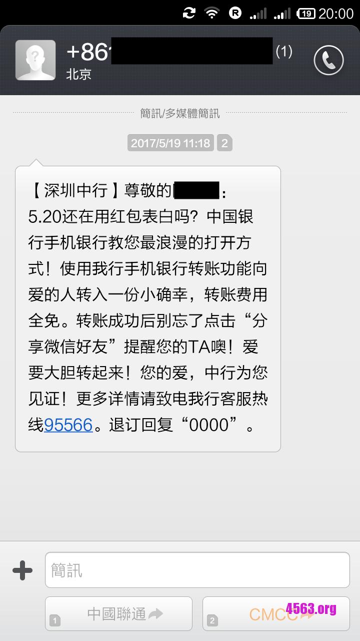 中國銀行520 叫你花錢包養女人