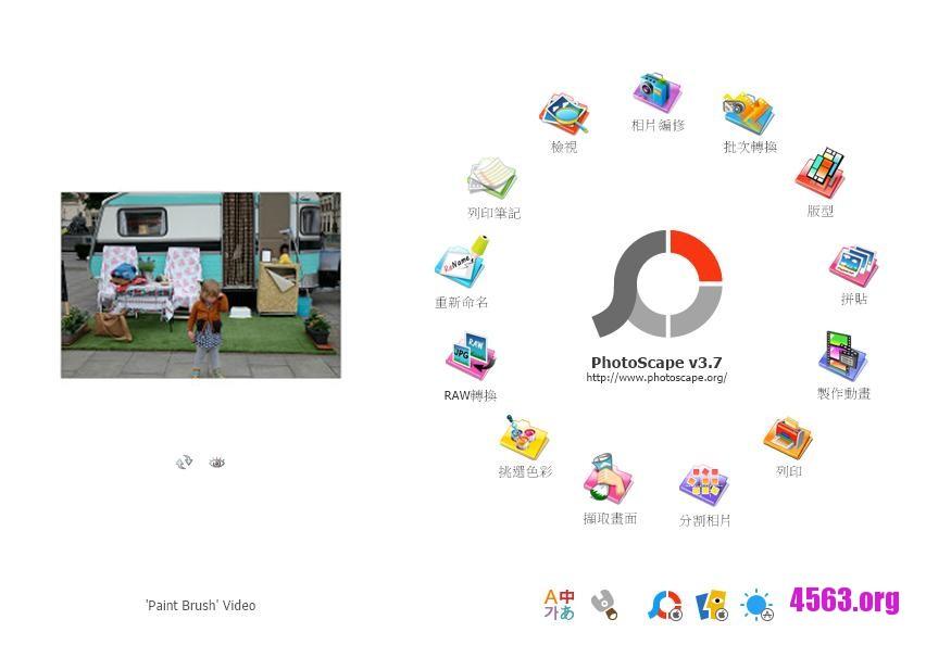 Photoscape 一個常用的圖片修飾軟件