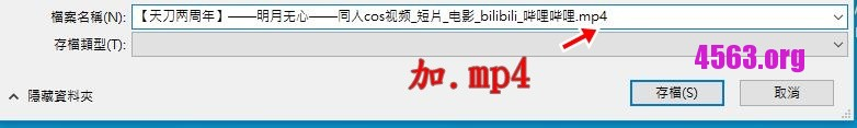 《Firefox插件NetVideoHunter 簡單下載Bilibili視頻》