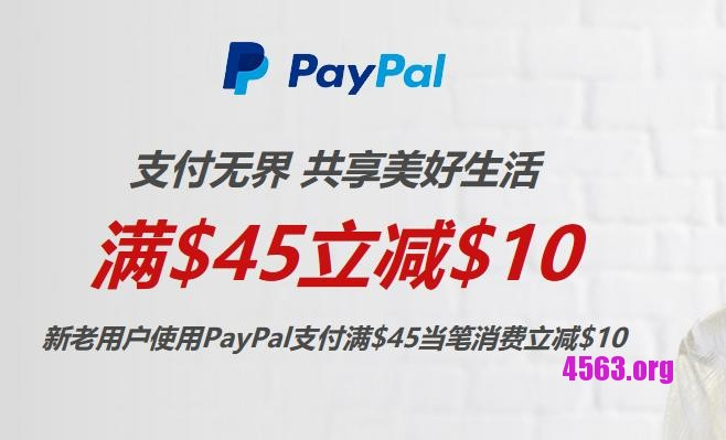 Paypal福利 新老用戶使用PayPal支付滿$45當筆消費立減$10 , 親測有效 , 速度上車