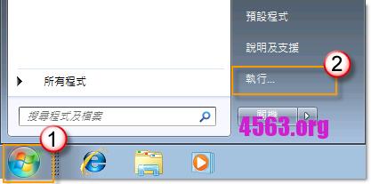 Windows 免輸入密碼自動登錄桌面
