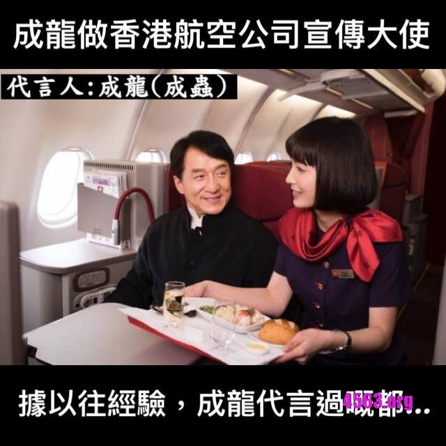 香港航空最新代言人成龍 , 自求多福吧