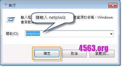 《Windows 免輸入密碼自動登錄桌面》