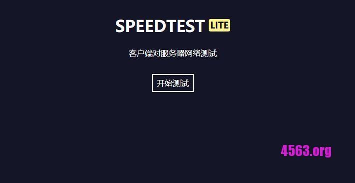 測速網站上線了 SpeedTest 中文版