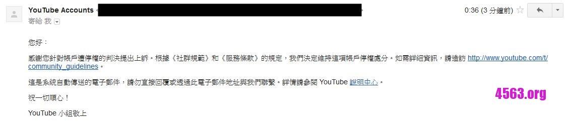 《Google河蟹事件簿 : Youtube帳戶停權及Gmail帳戶暫時停用》