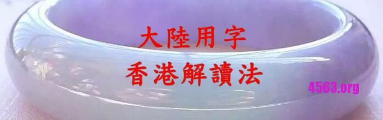 大陸用字香港解讀法