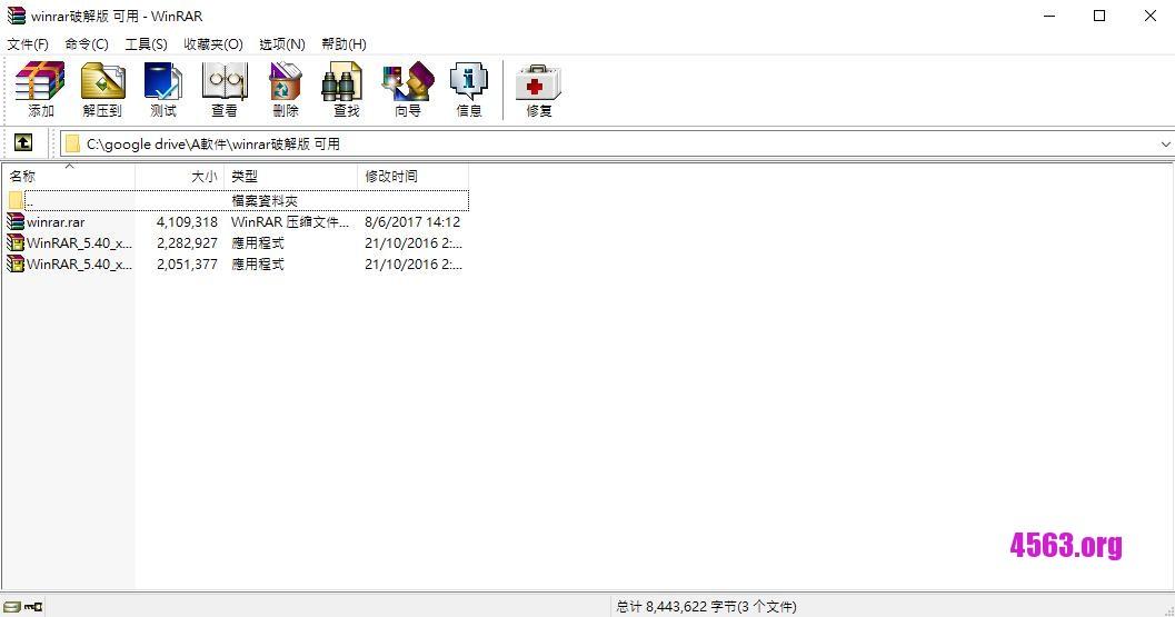 分享一個Winrar 5.40中文開心版