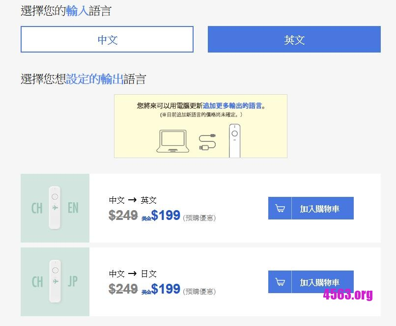 日本旅遊泡日本妹神器 ili翻譯機公開發售了 , 售價$199