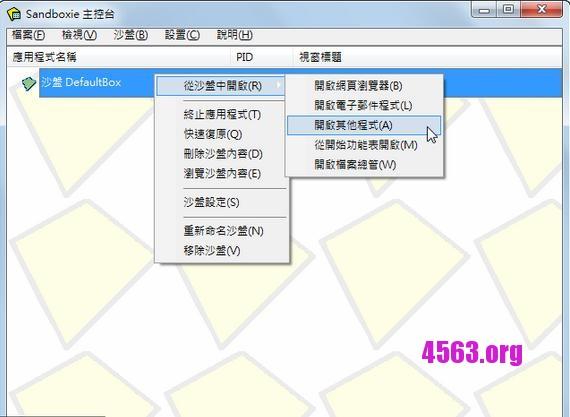 分享一個Sandboxie「沙盒」, 能多開程序 , 下載含Key