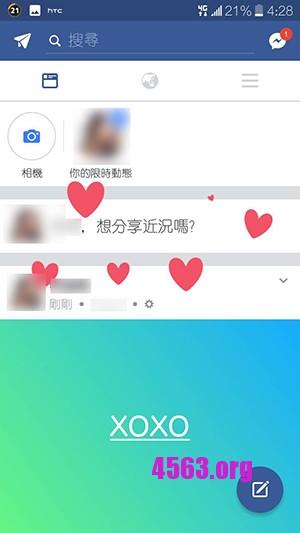 Facebook 留言輸入 XOXO / 么么哒 愛心大爆發