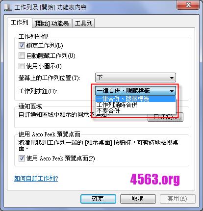 《Windows 7 工作列上的視窗不要合併》