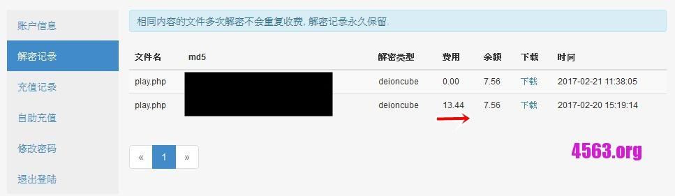 付費在線破解php加密檔案 , 自助破解及即時下載~
