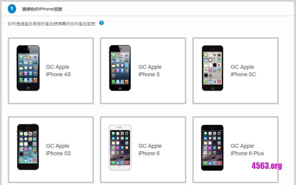 Apple推出舊機換新機計劃 , 卻不收iphone 4 + 3gs