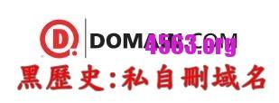 小心黑商domain.com , 親身經歷註冊域名2個月在無通知情況下刪除了域名