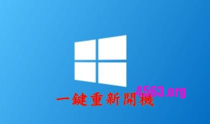 《Windows Restart.bat , 一鍵重新開機》