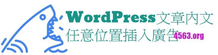 WordPress文章內文任意位置插入廣告 , 一個插件搞定