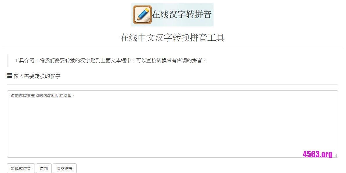 在线中文汉字转换拼音工具上線 , 把中文字轉成拼音 , 普通話初學者必備~
