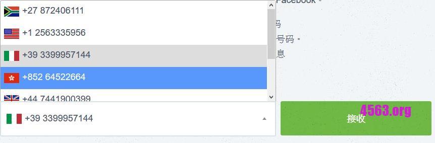 再來一個免費線上接收短信網站 , 有美國 / 香港 / 德國 / 加拿大號碼