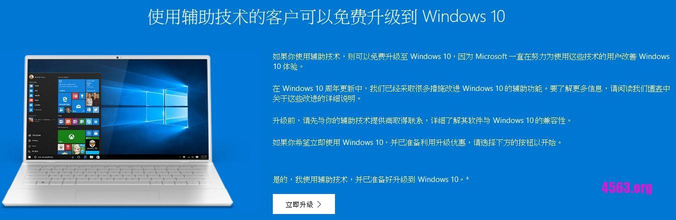 微軟推自助平台 , 自己動手升級至Windows 10 , 完全免費~