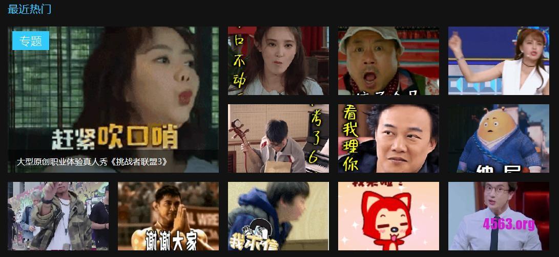 支持中文搜索的gif圖搜索引擎 , 聊天不能缺少的gif圖都在這裡~
