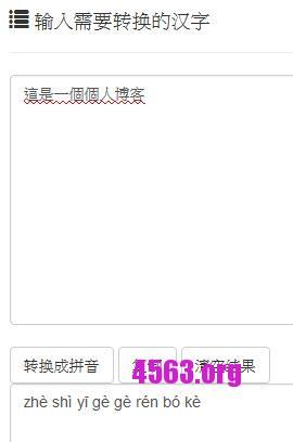《在线中文汉字转换拼音工具上線 , 把中文字轉成拼音 , 普通話初學者必備~》