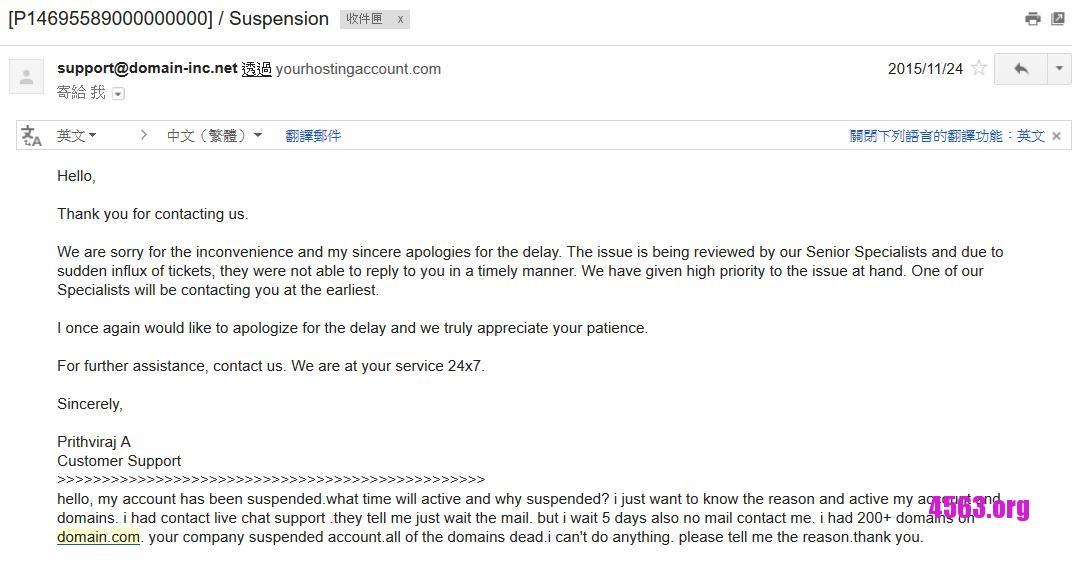 《小心黑商domain.com , 親身經歷註冊域名2個月在無通知情況下刪除了域名》