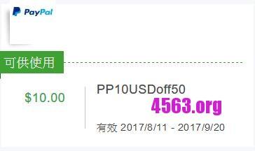 Paypal送$10禮券又來了 , 名額5000 , 親測可領…快上車~