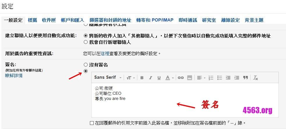 《Gmail設定個人簽名檔教程 , 可以寫個人簡介 / 打廣告》