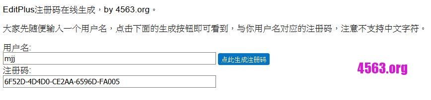 EditPlus註冊碼在線生成 , 幫你的錢包省錢