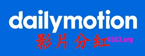 網賺 : Dailymotion擁有影片分紅制度 , 只要有瀏覽量都算錢 , 支持paypal收款~