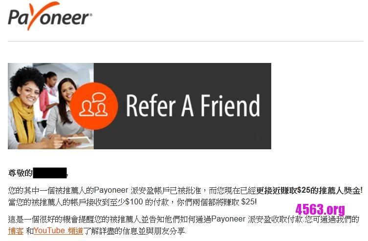 Payoneer已邀請了一位讀者申請P卡 , 多謝支持~