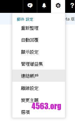 微軟Outlook郵箱新增別名 , 所有郵件集中在主郵箱~