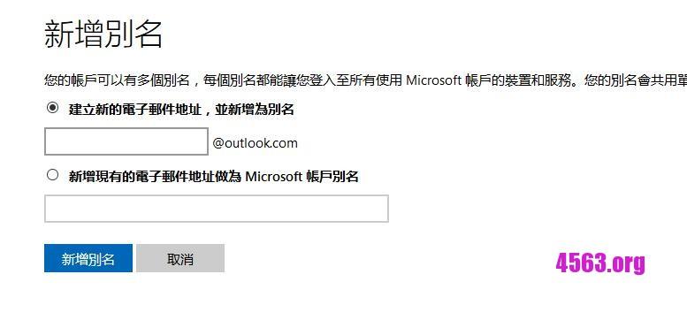 《微軟Outlook郵箱新增別名 , 所有郵件集中在主郵箱~》