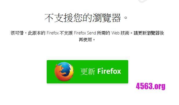 Firefox Send - Firefox提供一次性私密文件分享網盤 , 文件只保存24小時
