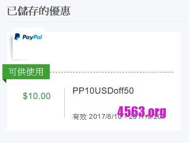 《[提醒] Paypal 10刀現金券920到期 , 盡早使用》