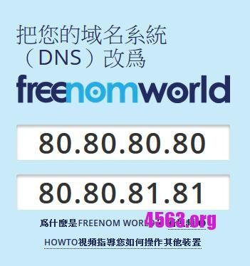 Freenom World提供免費 + 快速+隱私 DNS解析 , 免除垃圾廣告的煩擾