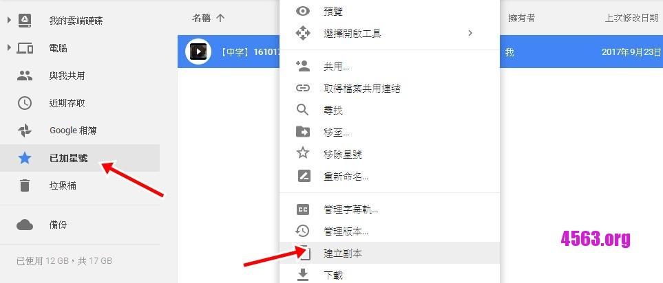 《破解google drive 影片播放超過限制而無法觀看的方法》