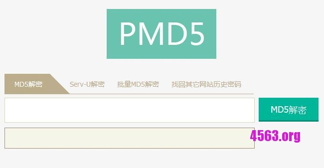 md5在線解密網站~