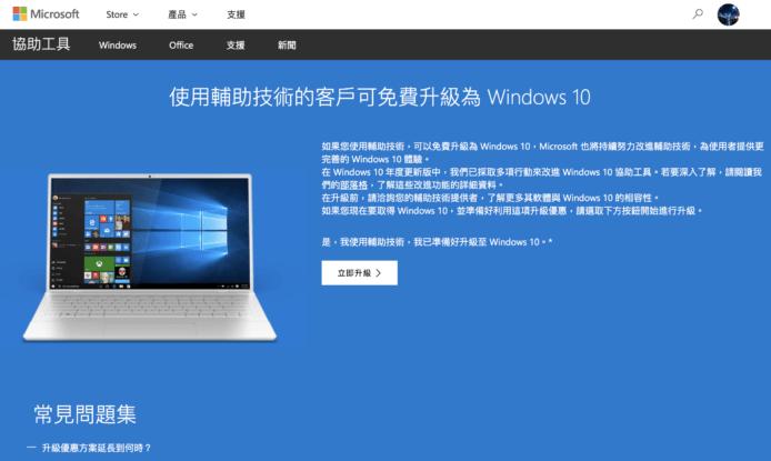 微軟Windows 10免費升級於2017 年 12 月 31 日截止~