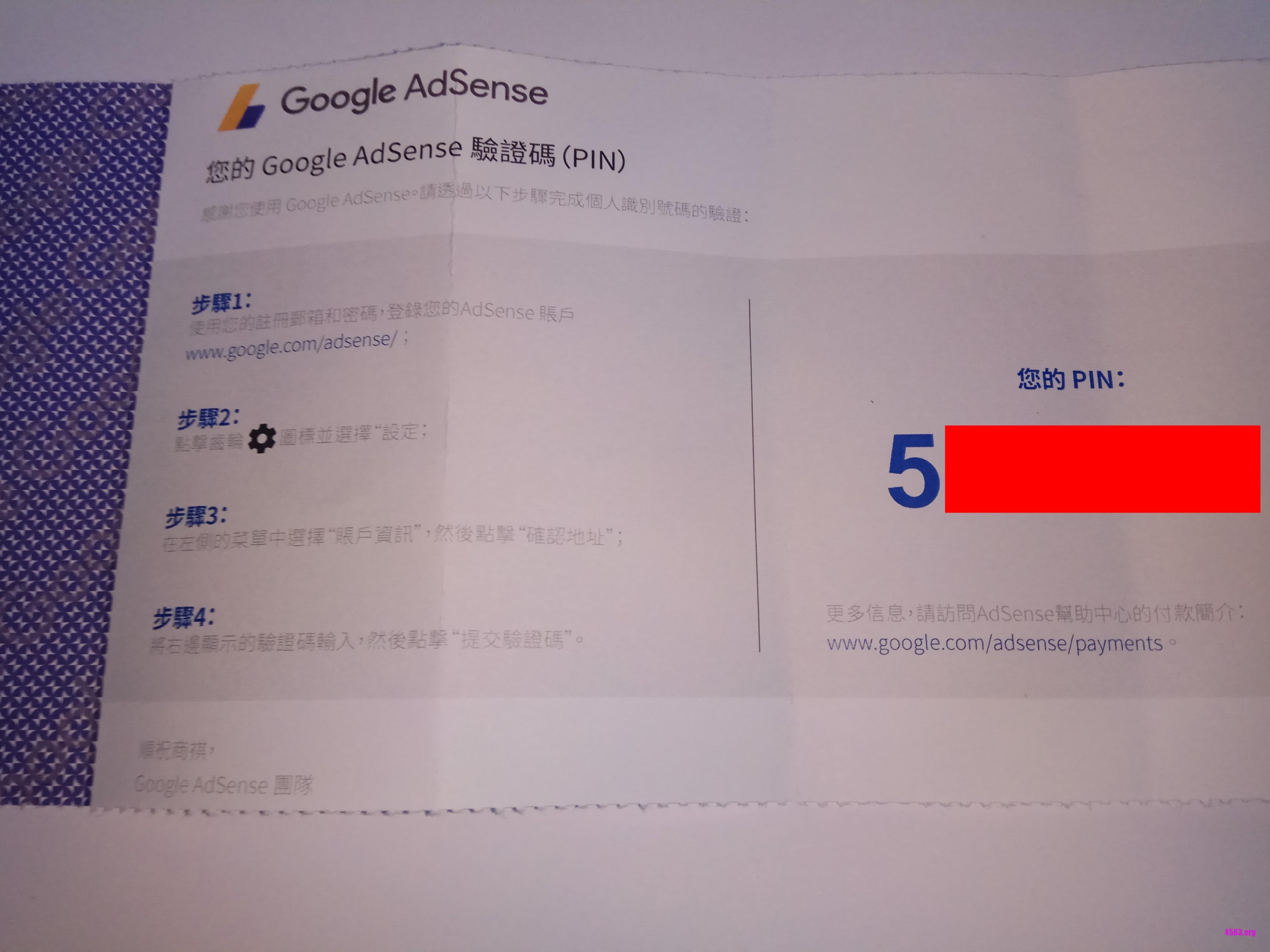 《等了2個月終於收到Adsense PIN碼》