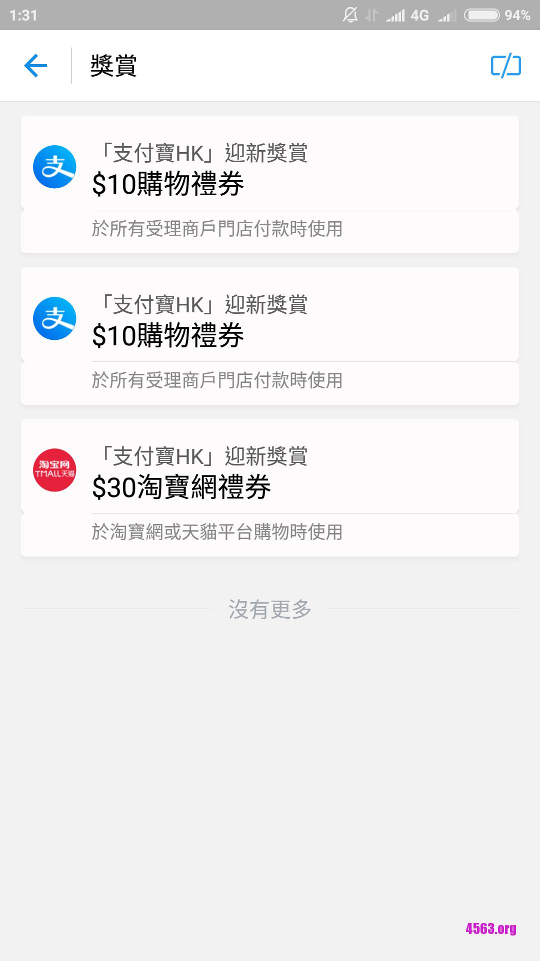 《[薅羊毛]支付寶HK新用戶送50元禮卷~》