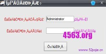 強制修改電腦密碼 , 含下載