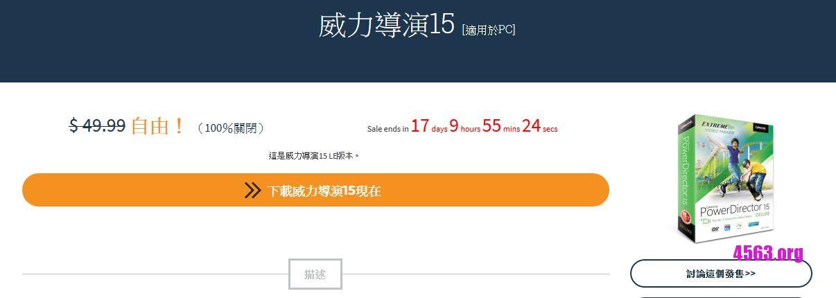 威力導演PowerDirector 15 LE限時免費 , 快去下載~