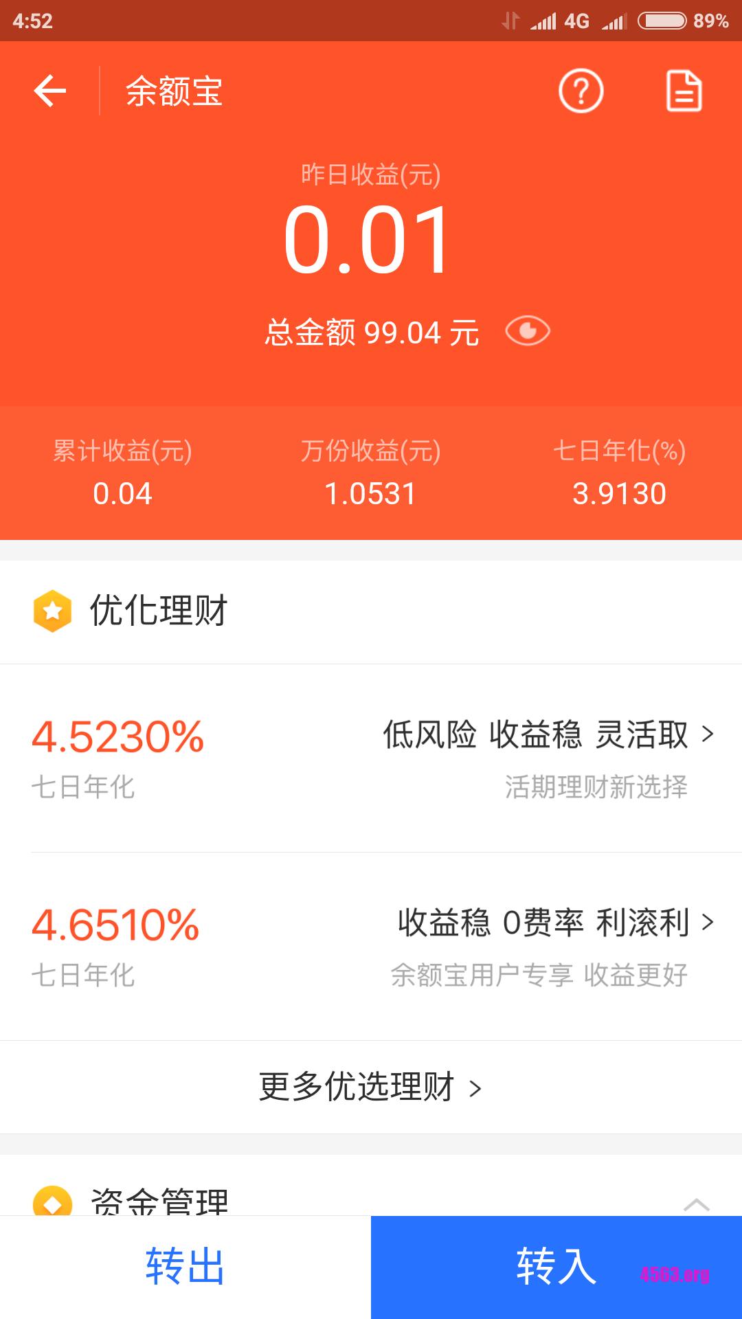 《極力推薦支付寶香港用戶使用餘額寶》