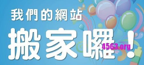 網站搬家了 ! 轉用香港服務器sunnyvision