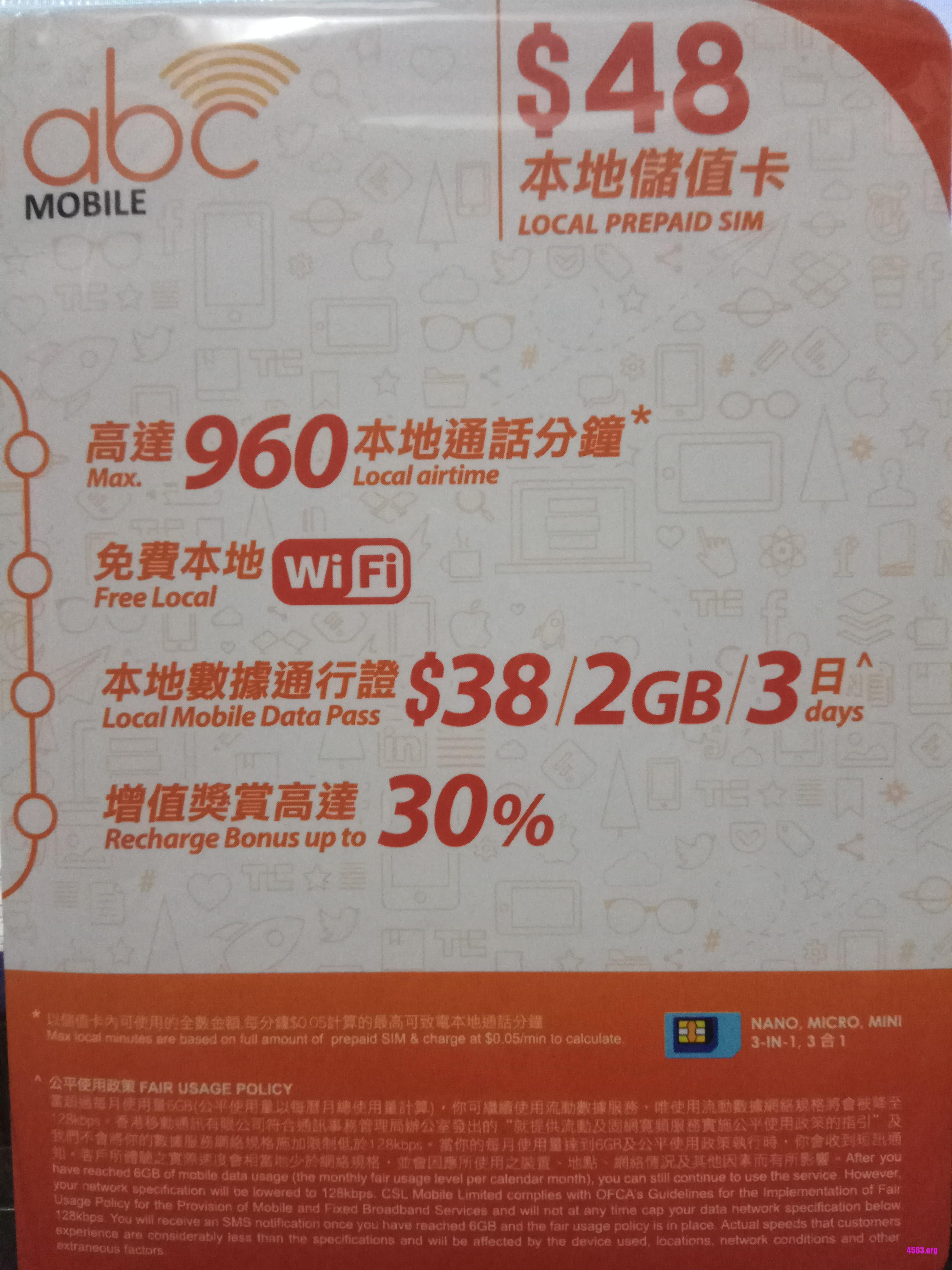 《為了擼支付寶HK現金券,買了新電話卡~》