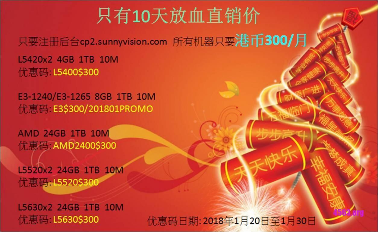 [已缺貨] Sunnyvision $300/月香港服務器