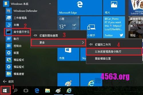 Windows優先使用ipv4/ipv6教學~