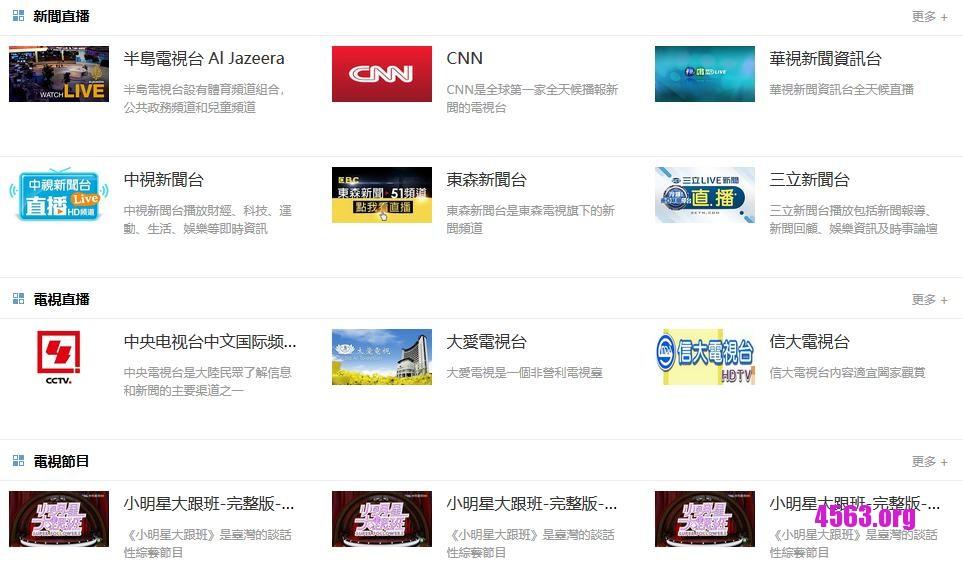 Viu.tw – 首個網路電視直播 , 提供即時新聞報道 / 電視直播 / 節目重溫 / 音樂頻道直播~